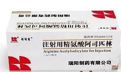 注射用精氨酸阿司匹林