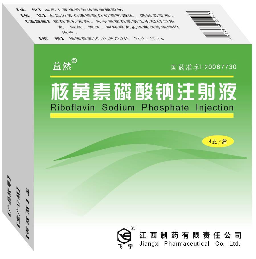核黄素磷酸钠注射液